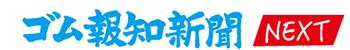 ゴム報知新聞NEXT