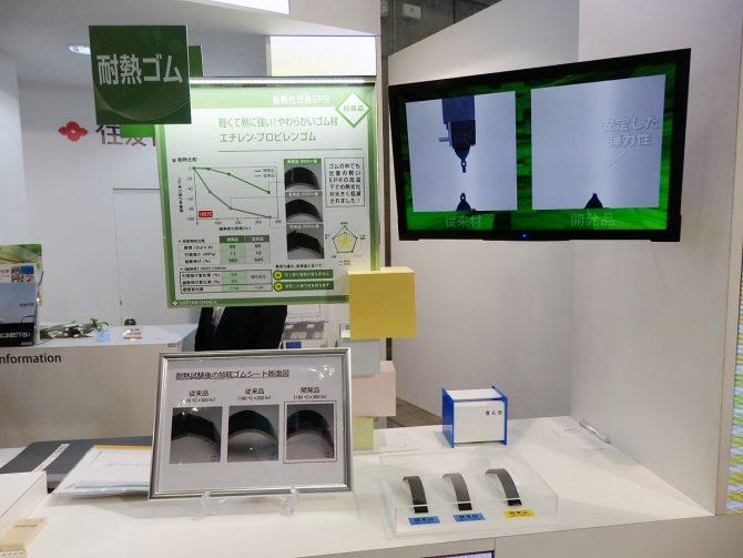 人とくるまのテクノロジー展でも「耐熱性改良EPR」をアピールした