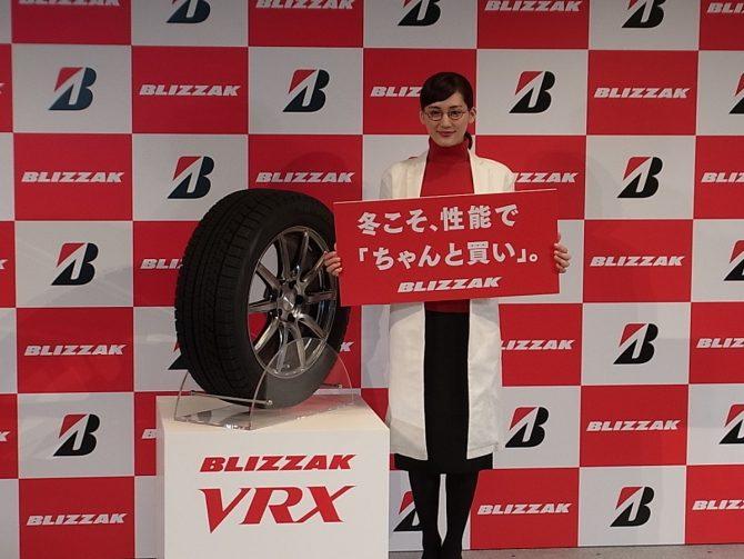 綾瀬はるかさんと「ブリザックVRX」