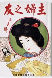 『主婦之友』創刊号(1917年) (写真:主婦の友社)