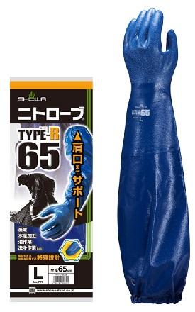 ニトローブ TYPE-R65