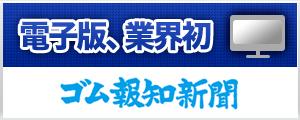 ゴム報知新聞