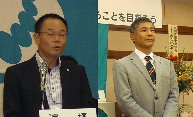 あいさつする山本中央執行委員長(左)新中央執行委員長に選任された春日部氏