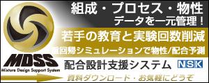 日本システム
