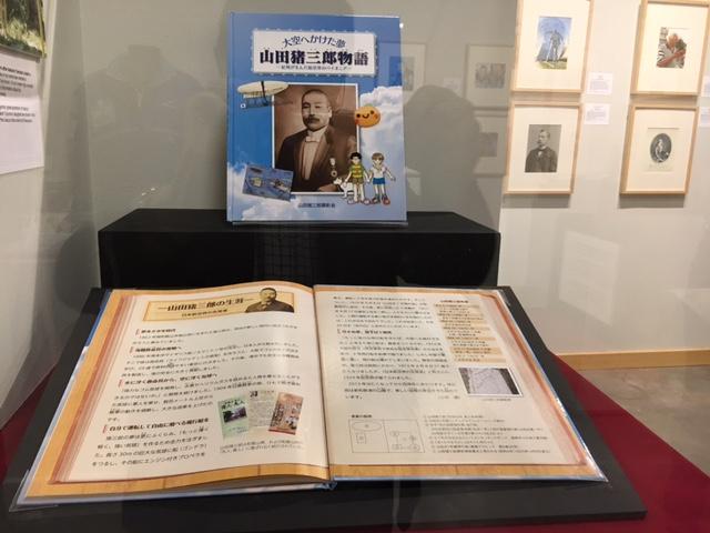 米国気球博物館に寄贈された猪三郎氏伝記本